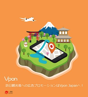 モバイル広告プラットホーム Vpon