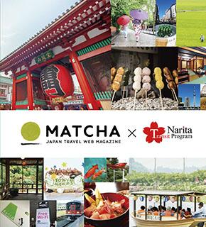 全世界に日本の情報を発信するメディア『MATCHA』
